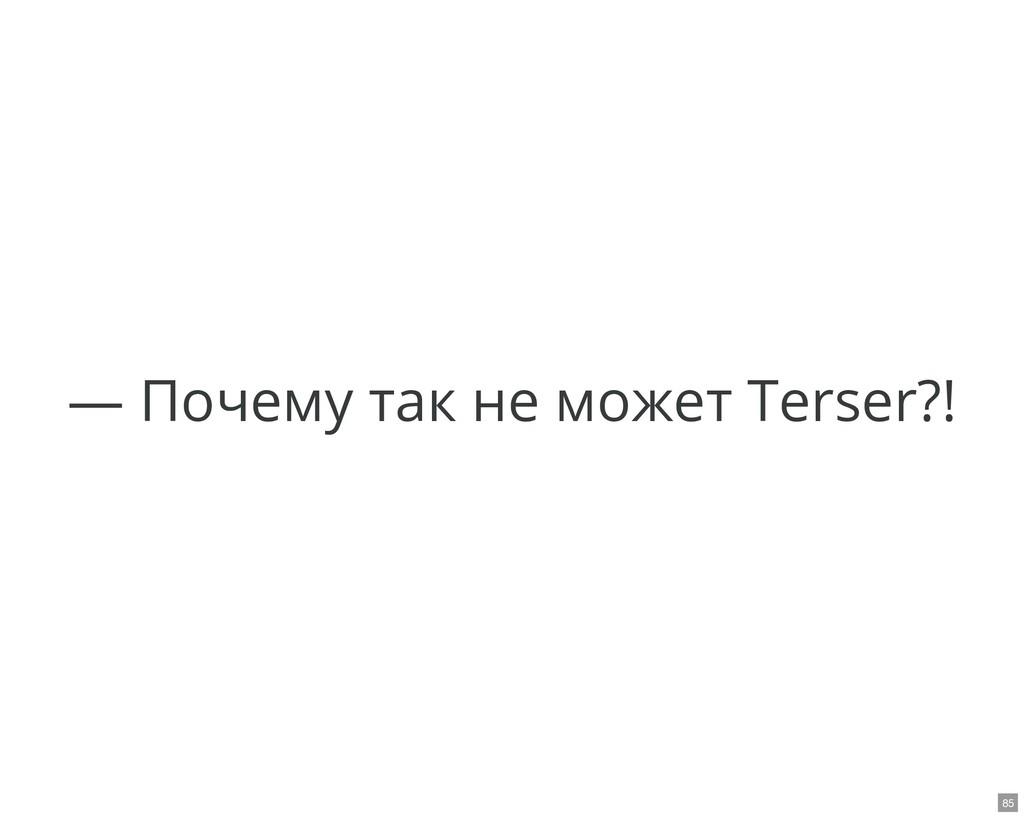 — Почему так не может Terser?! 85