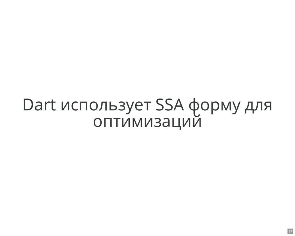 Dart использует SSA форму для оптимизаций 87