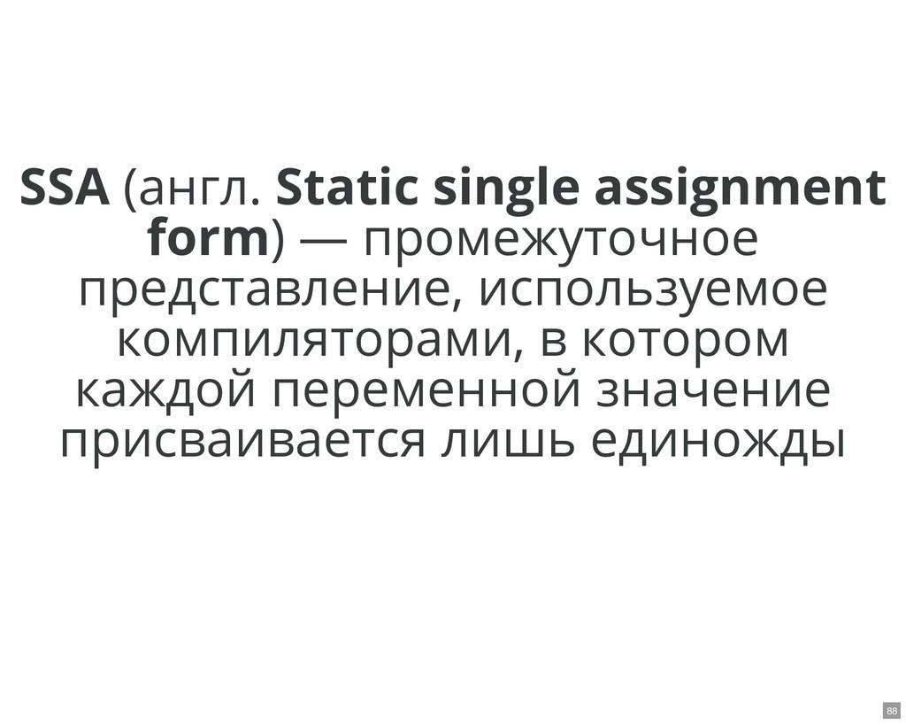 SSA (англ. Static single assignment form) — про...