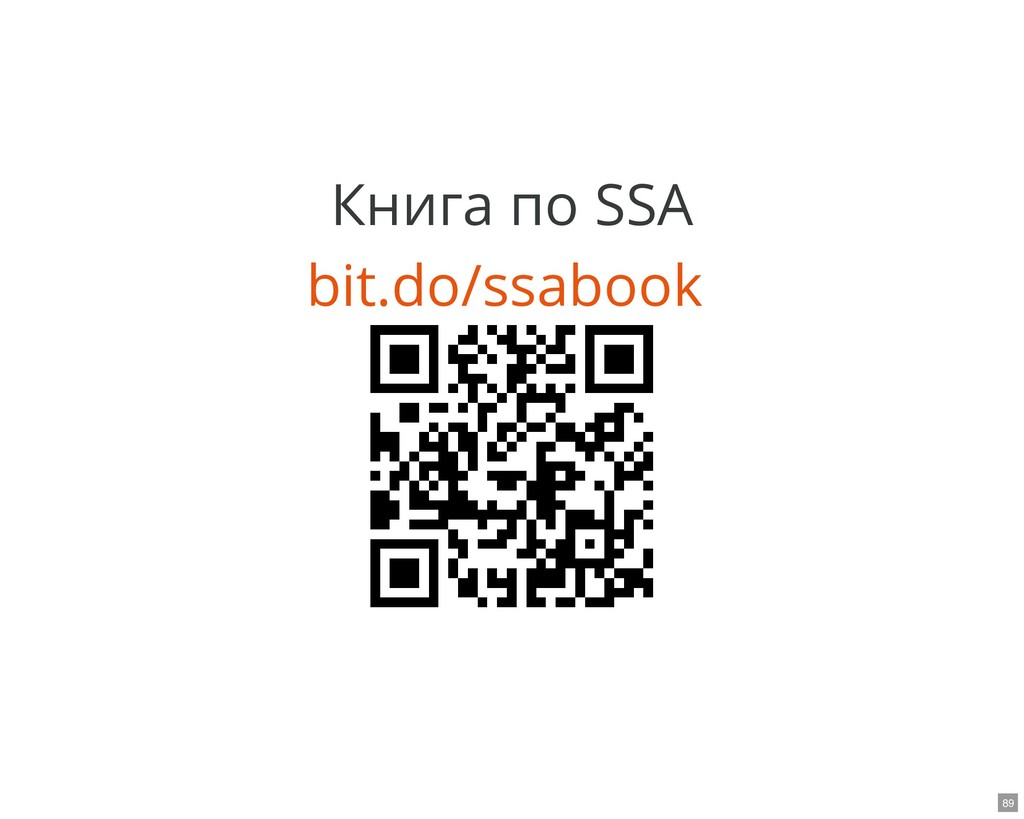 Книга по SSA bit.do/ssabook 89