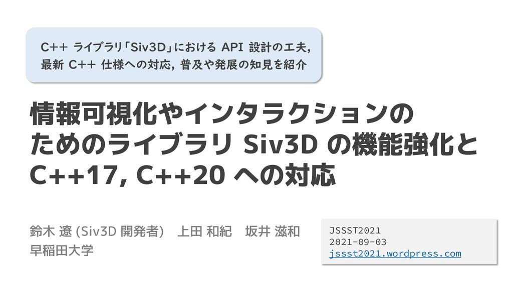 情報可視化やインタラクションの ためのライブラリ Siv3D の機能強化と C++17, C+...