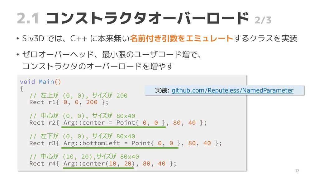 2.1 コンストラクタオーバーロード 2/3 • Siv3D では、C++ に本来無い名前付き...