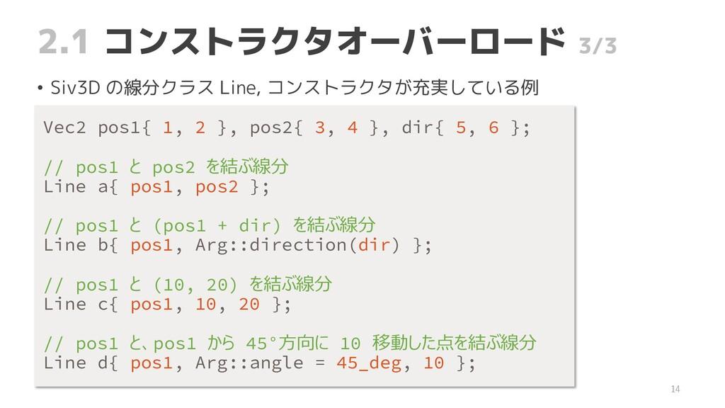 2.1 コンストラクタオーバーロード 3/3 • Siv3D の線分クラス Line, コンス...