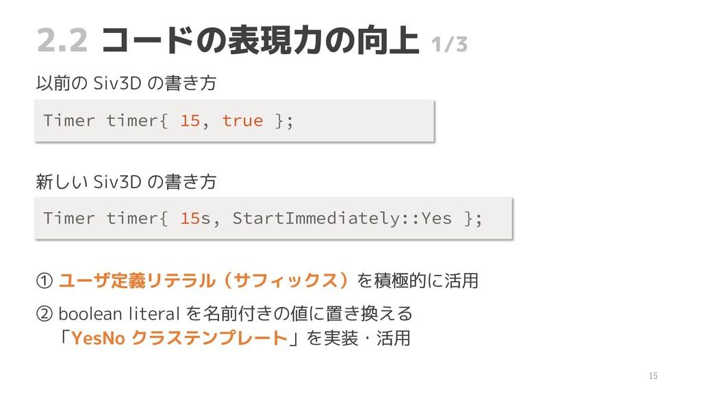2.2 コードの表現力の向上 1/3 以前の Siv3D の書き方 新しい Siv3D の書き...