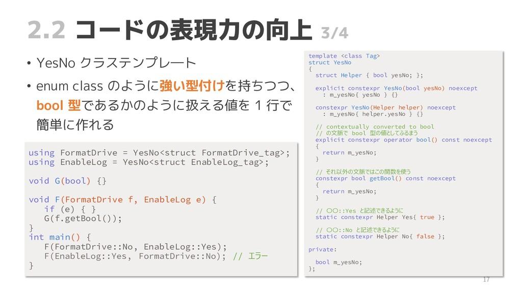 2.2 コードの表現力の向上 3/4 • YesNo クラステンプレ―ト • enum cla...