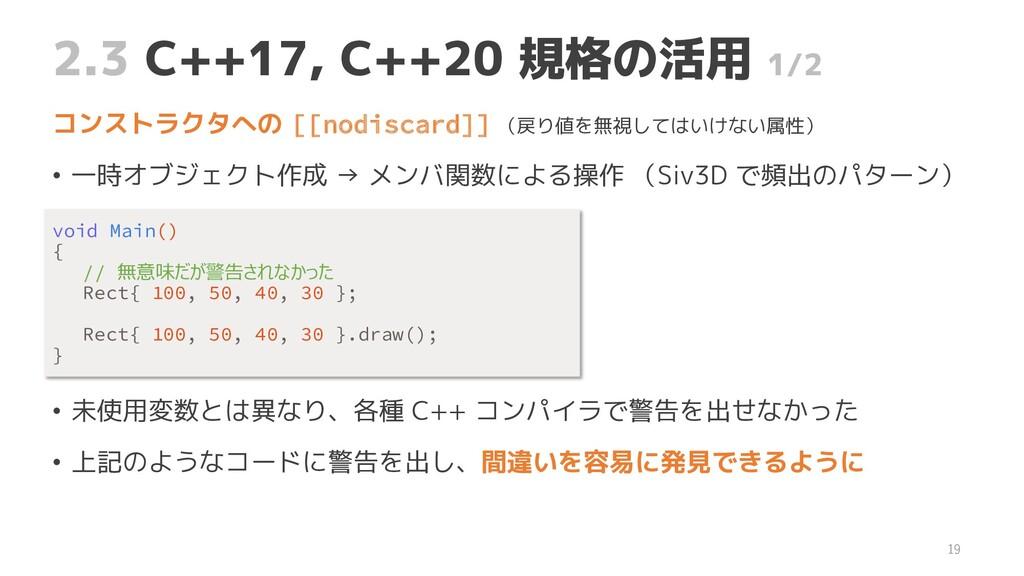 2.3 C++17, C++20 規格の活用 1/2 コンストラクタへの [[nodiscar...