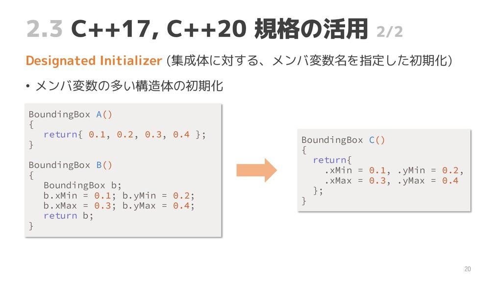 2.3 C++17, C++20 規格の活用 2/2 Designated Initializ...