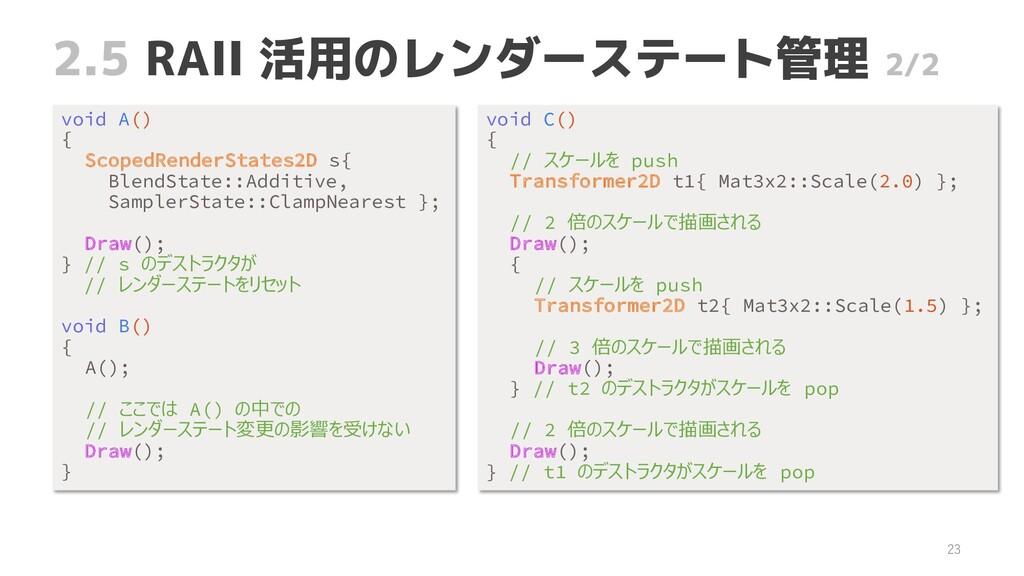 2.5 RAII 活用のレンダーステート管理 2/2 23 void A() { Scoped...