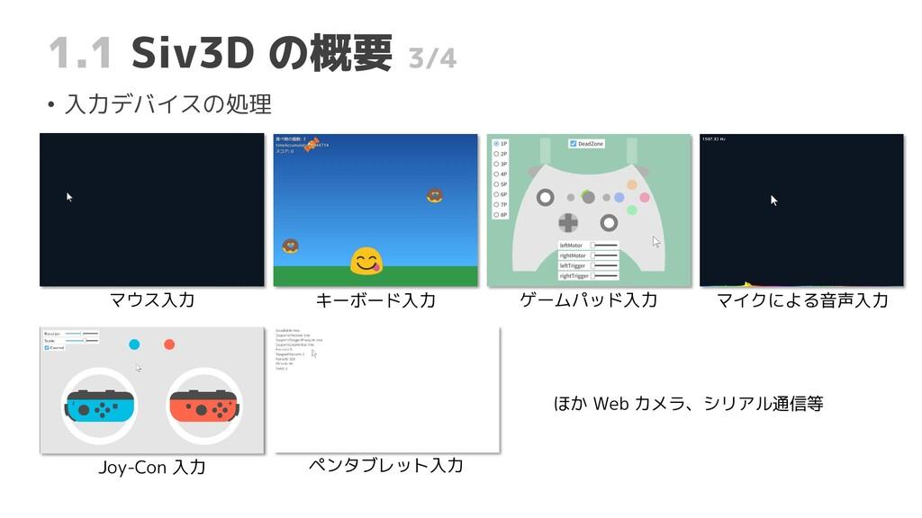 マウス入力 1.1 Siv3D の概要 3/4 • 入力デバイスの処理 キーボード入力 ゲーム...