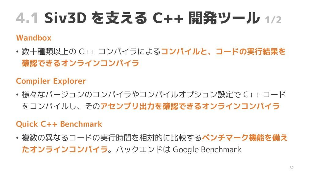 4.1 Siv3D を支える C++ 開発ツール 1/2 Wandbox • 数十種類以上の ...