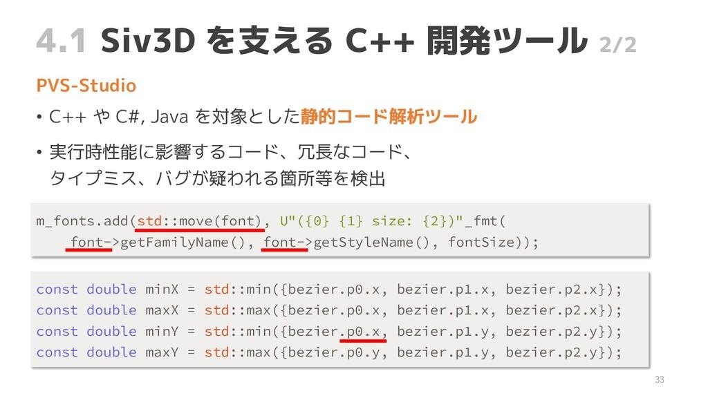 4.1 Siv3D を支える C++ 開発ツール 2/2 PVS-Studio • C++ や...