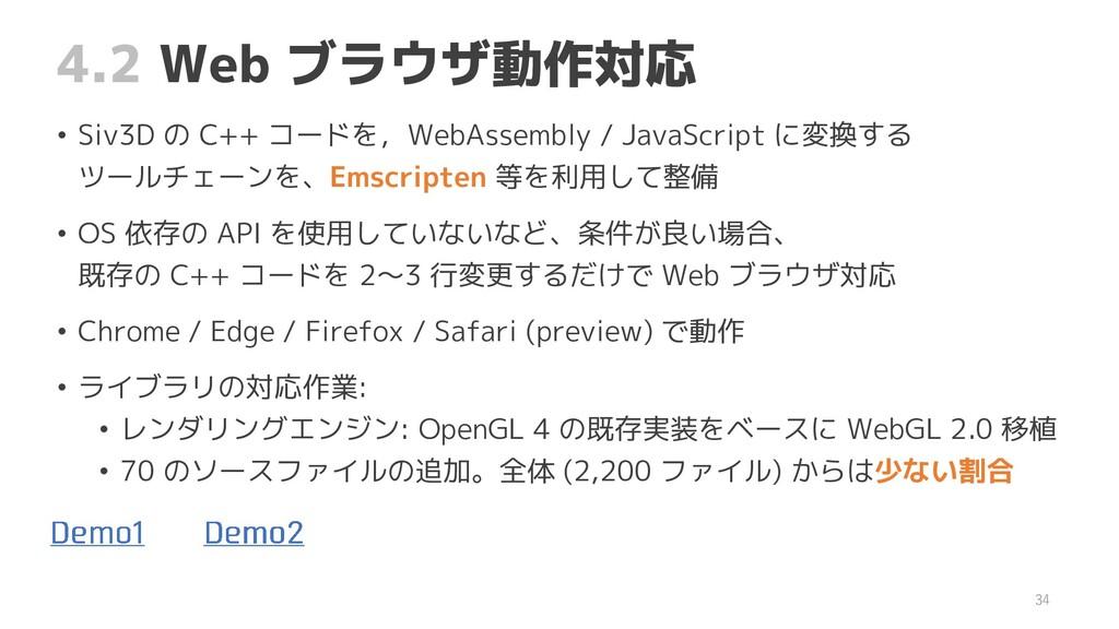 4.2 Web ブラウザ動作対応 • Siv3D の C++ コードを,WebAssembly...