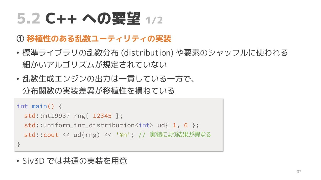 5.2 C++ への要望 1/2 ① 移植性のある乱数ユーティリティの実装 • 標準ライブラリ...