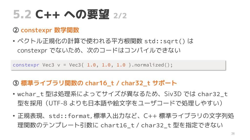 5.2 C++ への要望 2/2 ② constexpr 数学関数 • ベクトル正規化の計算で...