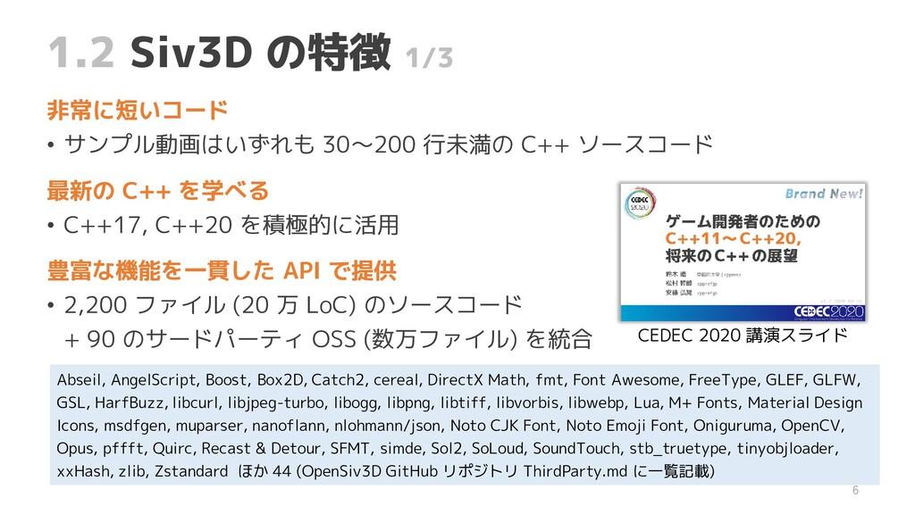 1.2 Siv3D の特徴 1/3 非常に短いコード • サンプル動画はいずれも 30~200...