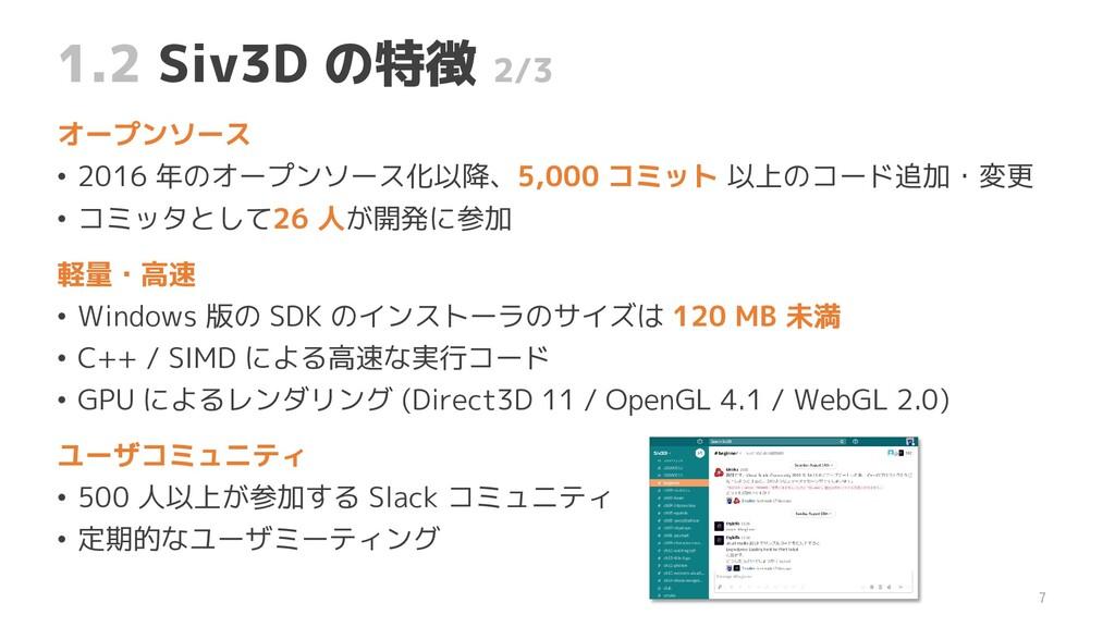 1.2 Siv3D の特徴 2/3 オープンソース • 2016 年のオープンソース化以降、5...