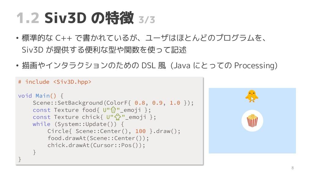 1.2 Siv3D の特徴 3/3 • 標準的な C++ で書かれているが、ユーザはほとんどの...