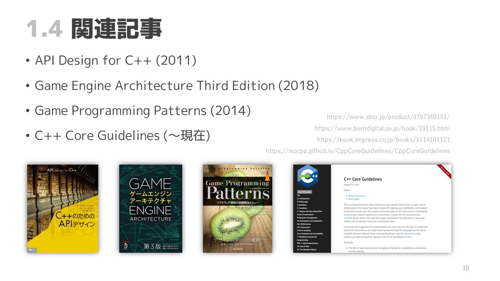 1.4 関連記事 • API Design for C++ (2011) • Game Eng...