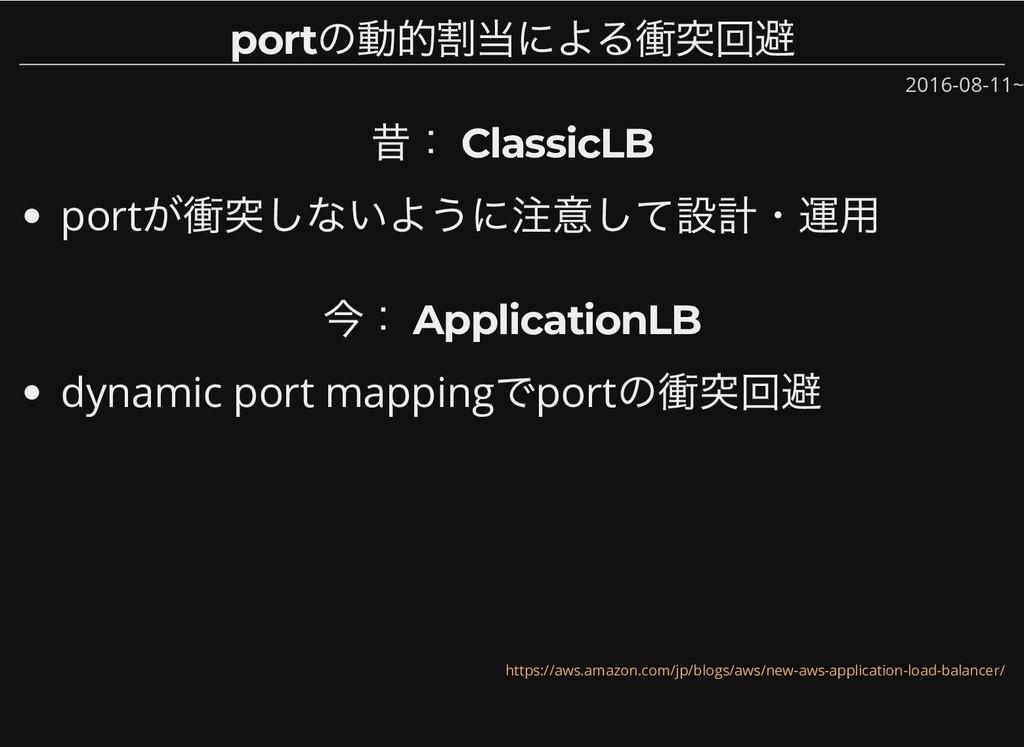 port の動的割当による衝突回避 port の動的割当による衝突回避 昔: ClassicL...