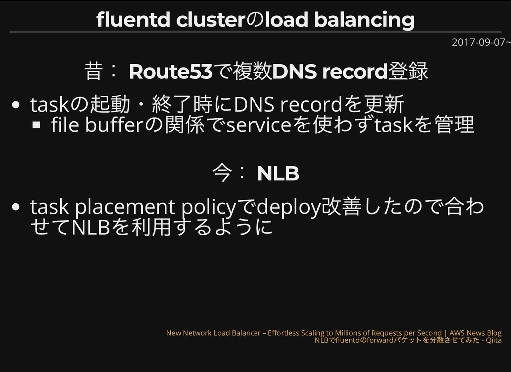 uentd cluster のload balancing uentd cluster のlo...