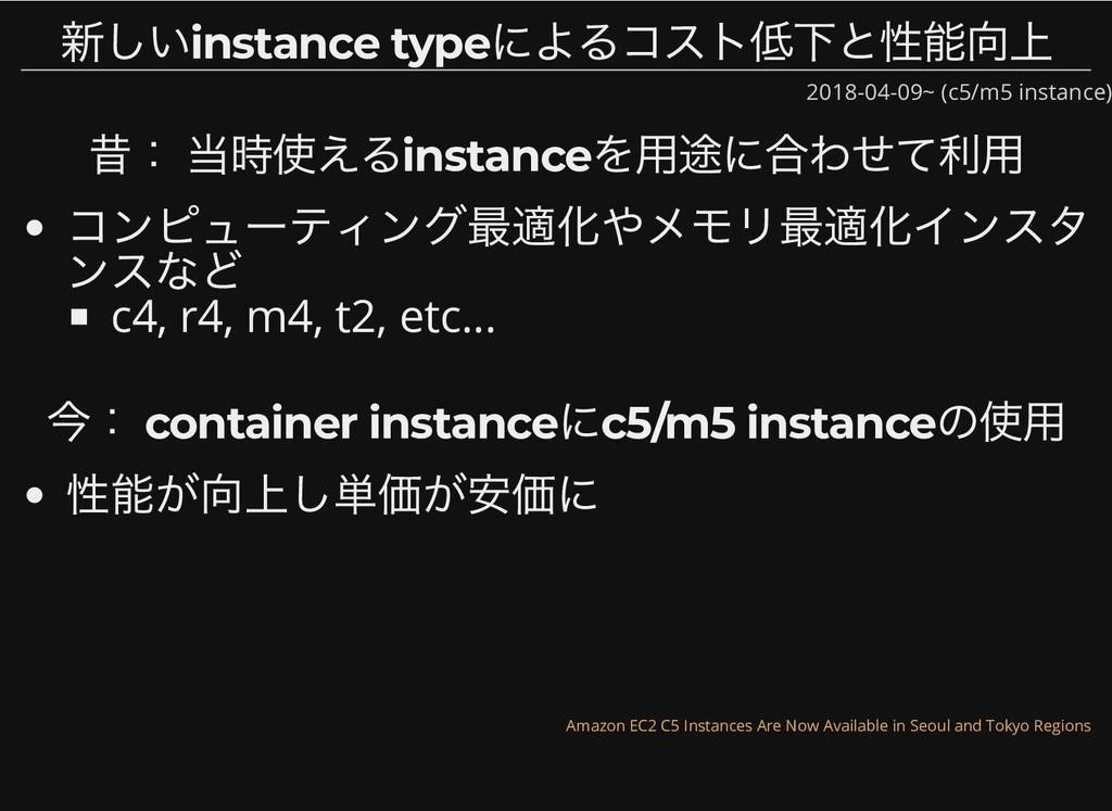 新しいinstance type によるコスト低下と性能向上 新しいinstance type...
