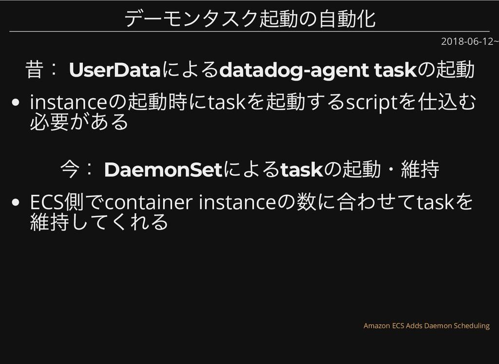 デーモンタスク起動の自動化 デーモンタスク起動の自動化 昔: UserData によるdata...