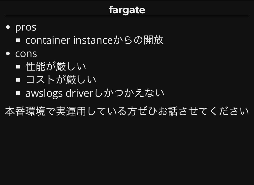 fargate fargate pros container instance からの開放 c...