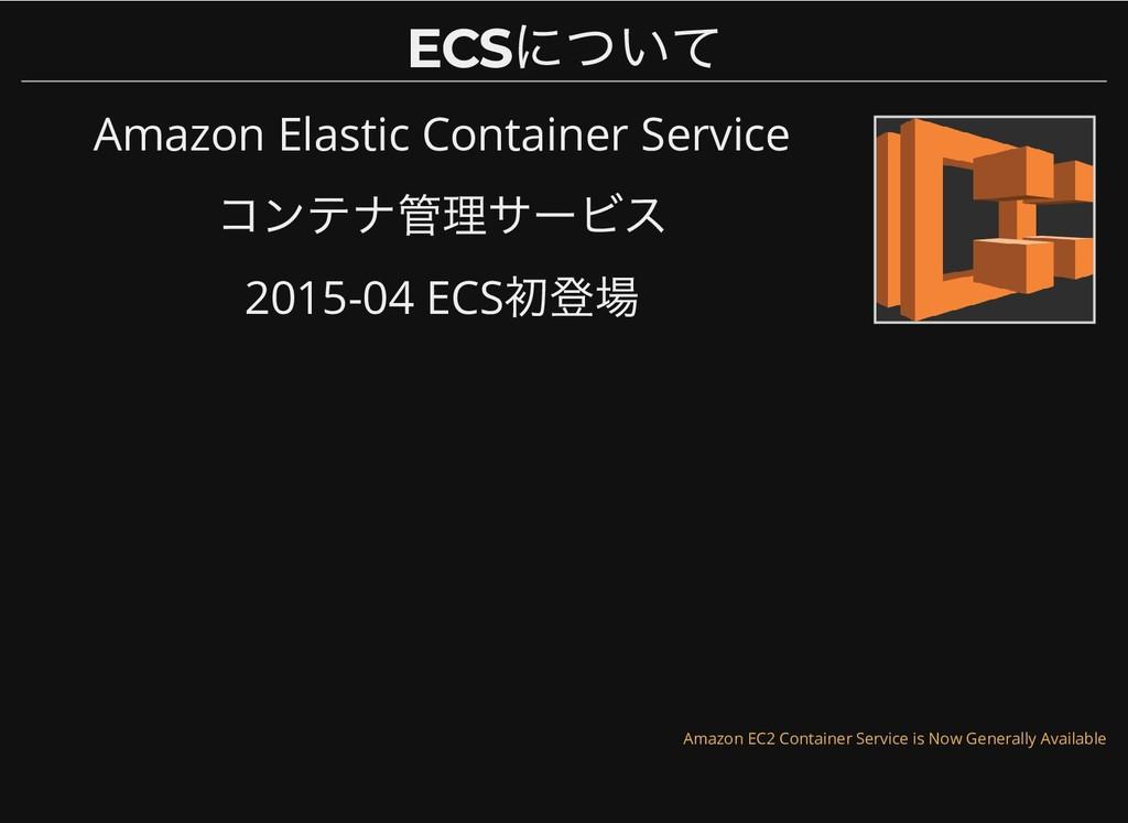 ECS について ECS について Amazon Elastic Container Serv...