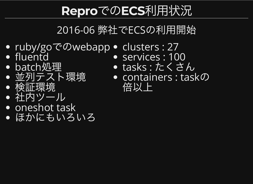 ruby/go でのwebapp uentd batch 処理 並列テスト環境 検証環境 社内...