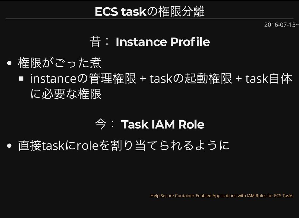 ECS task の権限分離 ECS task の権限分離 昔: Instance Pro l...