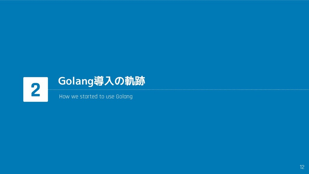 12 Golang導入の軌跡 How we started to use Golang 2