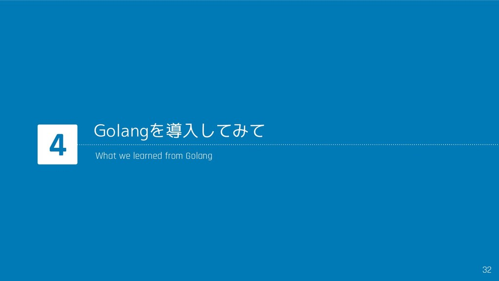 32 Golangを導入してみて What we learned from Golang 4