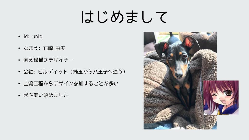 はじめまして • id: uniq • なまえ: 石崎 由美 • 萌え絵描きデザイナー • 会...