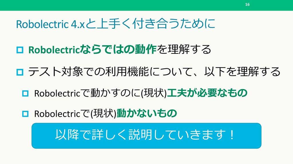 Robolectric 4.x( 16 p Robolectric ...