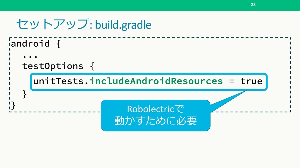 : build.gradle 28 android { ... testOptio...