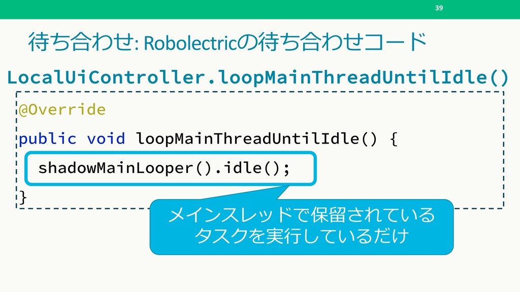 : Robolectric 39 LocalUiControlle...