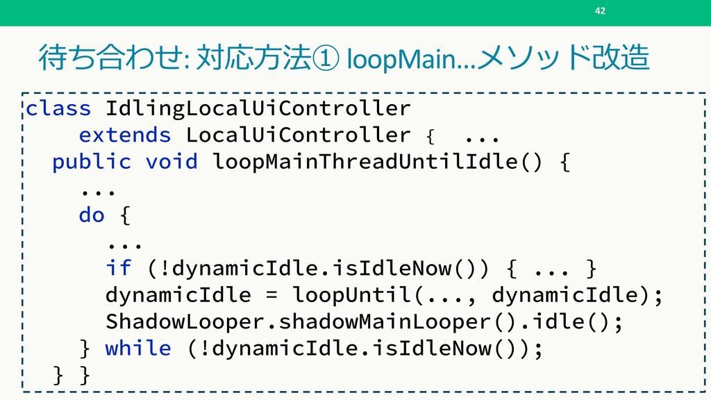:   loopMain... 42 class IdlingLo...