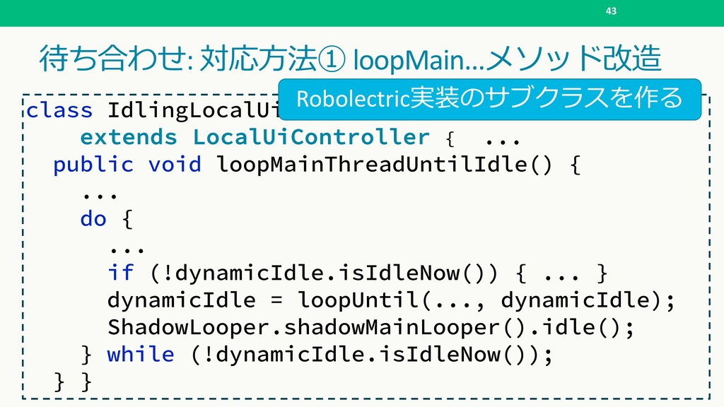 :  loopMain...  43 class IdlingL...