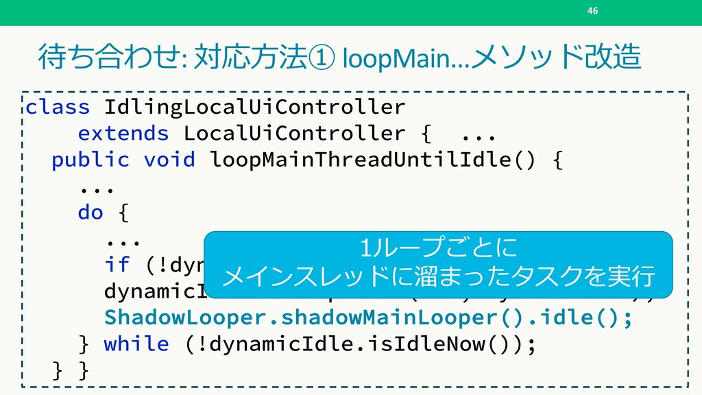 class IdlingLocalUiController extends LocalUiCo...