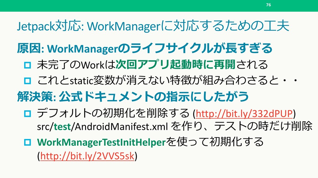 "Jetpack"".: WorkManager"".  )0 76 ): WorkMana..."