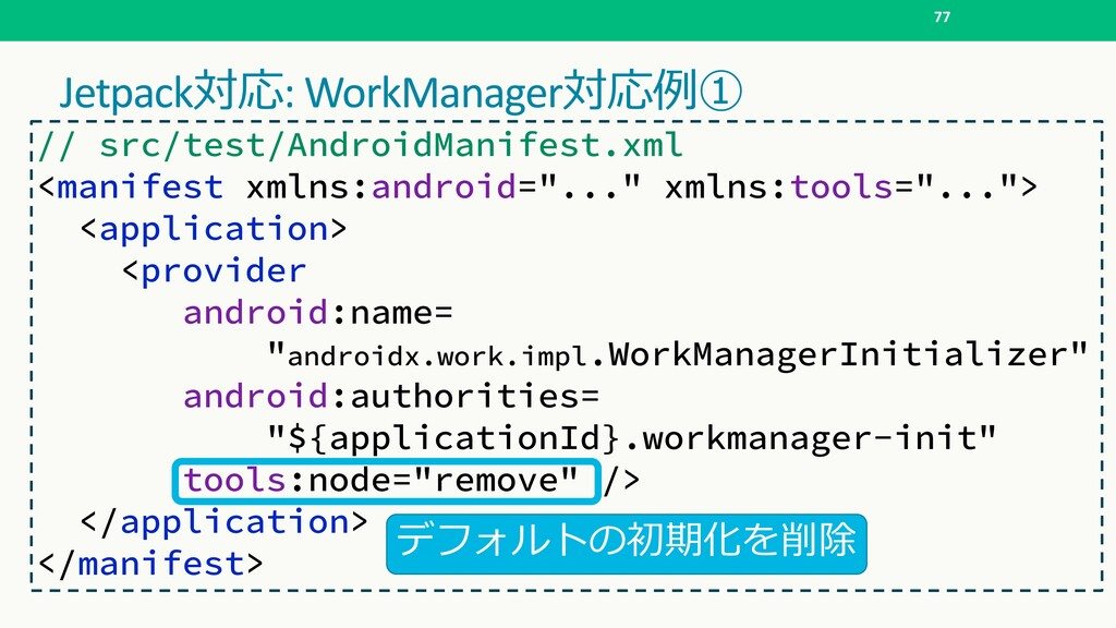 Jetpack: WorkManager