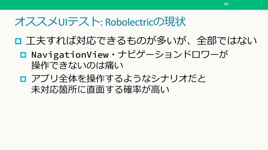 !UI: Robolectric-6 85 p /7(4 ....