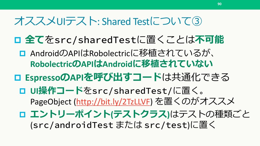 UI: Shared Test# 90 p src/sharedT...