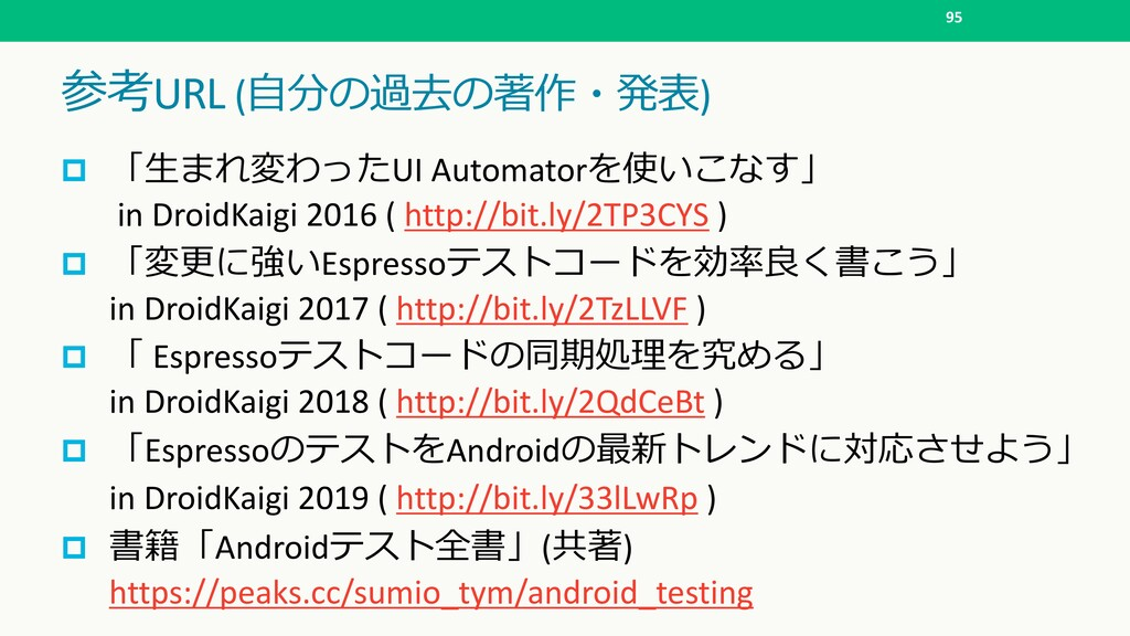 "3-URL ( 1:=,!() 95 p ""2UI Automator/..."