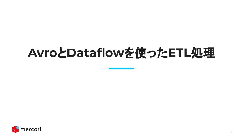 13 AvroとDataflowを使ったETL処理