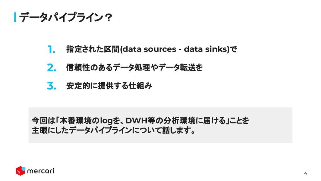 4 指定された区間(data sources - data sinks)で データパイプライン...