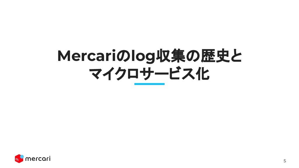 5 Mercariのlog収集の歴史と マイクロサービス化