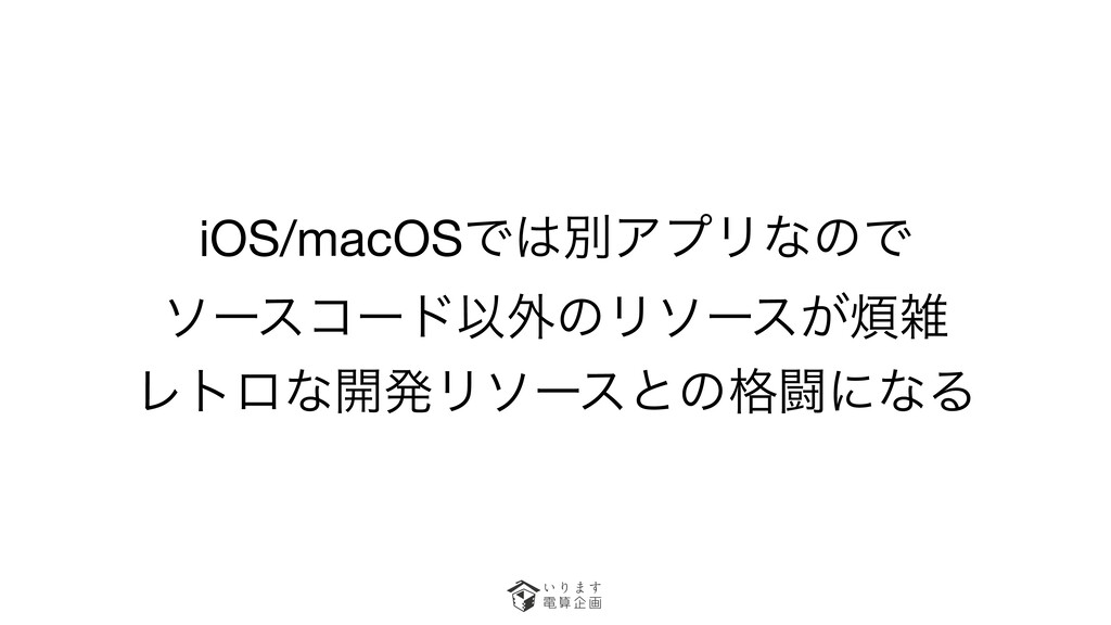 iOS/macOSͰผΞϓϦͳͷͰ ιʔείʔυҎ֎ͷϦιʔε͕ Ϩτϩͳ։ൃϦιʔ...
