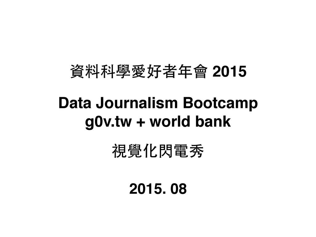 資料科學愛好者年會 2015 視覺化閃電秀 Data Journalism Bootcamp ...