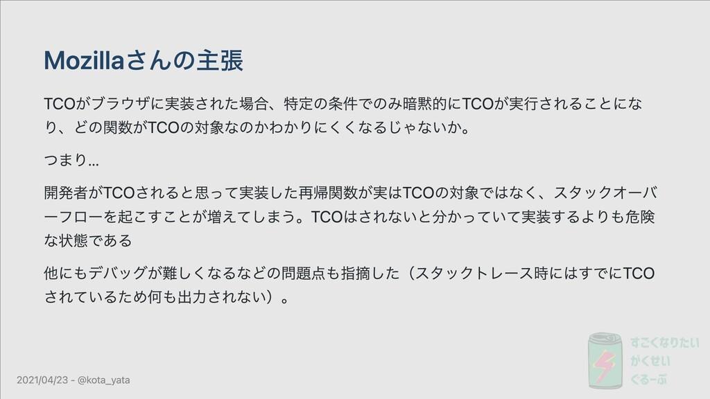 Mozillaさんの主張 TCOがブラウザに実装された場合、特定の条件でのみ暗黙的にTCOが実...